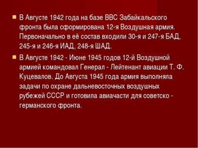 В Августе 1942 года на базе ВВС Забайкальского фронта была сформирована 12-я ...