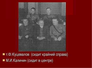 т.Ф.Куцевалов (сидит крайний справа) М.И.Калинин (сидит в центре)