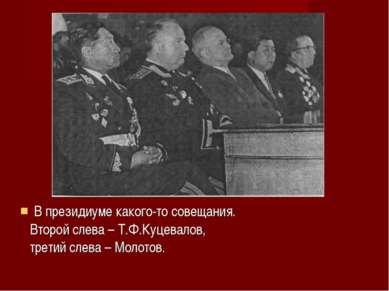 В президиуме какого-то совещания. Второй слева – Т.Ф.Куцевалов, третий слева ...