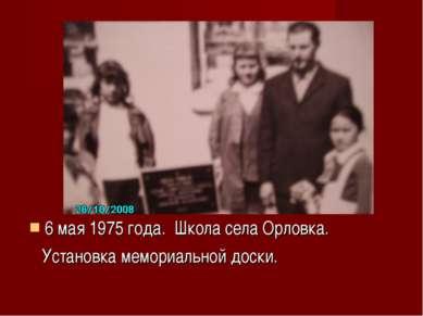 6 мая 1975 года. Школа села Орловка. Установка мемориальной доски.