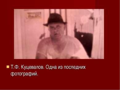 Т.Ф. Куцевалов. Одна из последних фотографий.