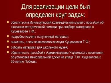 Для реализации цели был определен круг задач: обратиться в Исилькульский крае...