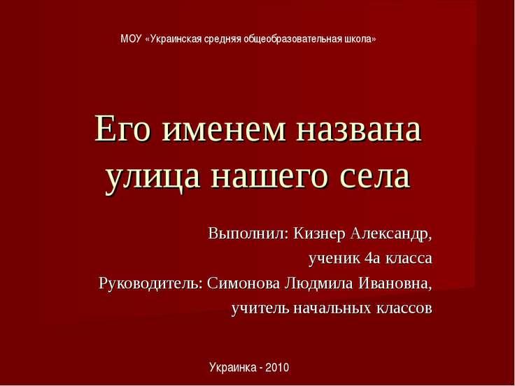 Выполнил: Кизнер Александр, ученик 4а класса Руководитель: Симонова Людмила И...