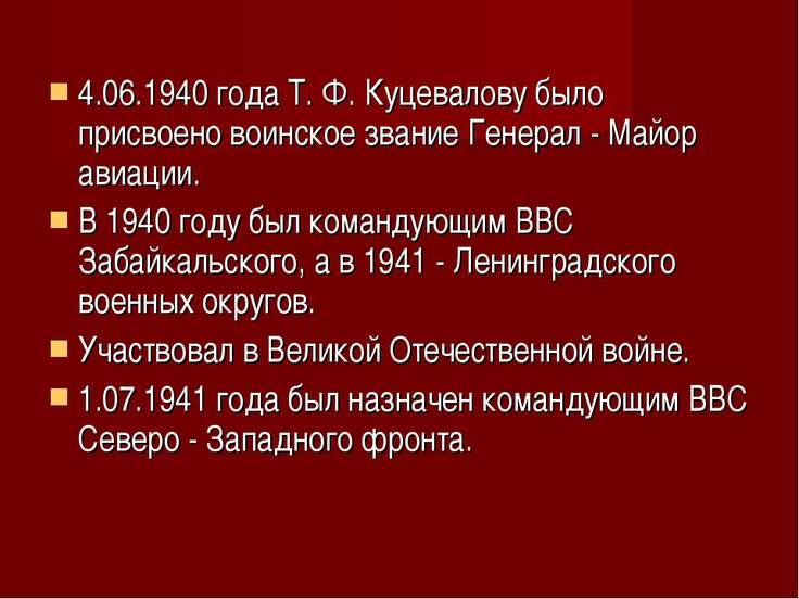 4.06.1940 года Т. Ф. Куцевалову было присвоено воинское звание Генерал - Майо...