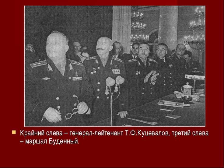 Крайний слева – генерал-лейтенант Т.Ф.Куцевалов, третий слева – маршал Буденный.