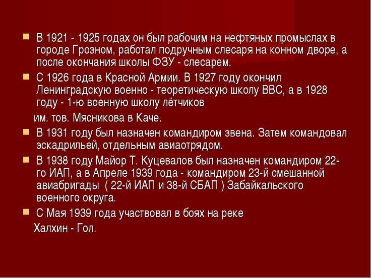 В 1921 - 1925 годах он был рабочим на нефтяных промыслах в городе Грозном, ра...