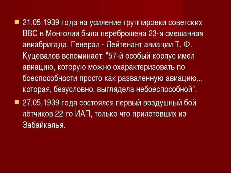 21.05.1939 года на усиление группировки советских ВВС в Монголии была перебро...