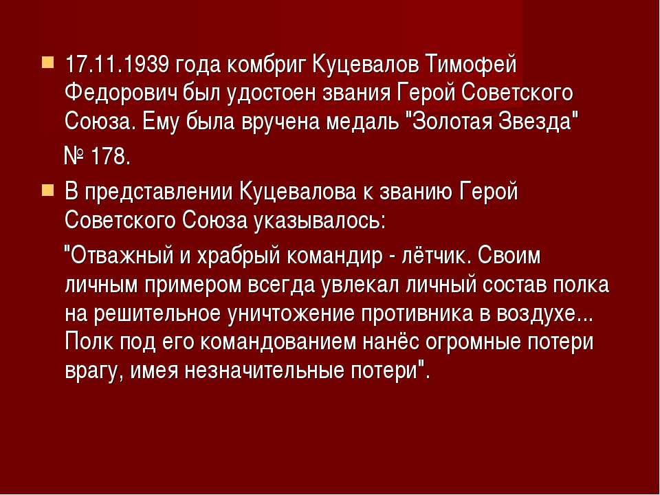 17.11.1939 года комбриг Куцевалов Тимофей Федорович был удостоен звания Герой...