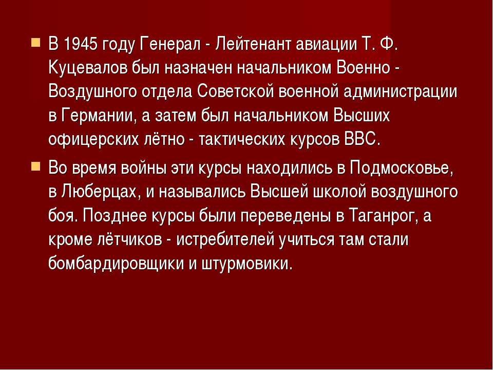 В 1945 году Генерал - Лейтенант авиации Т. Ф. Куцевалов был назначен начальни...