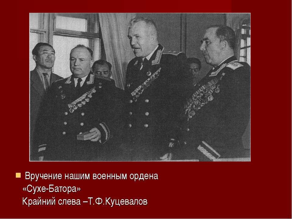 Вручение нашим военным ордена «Сухе-Батора» Крайний слева –Т.Ф.Куцевалов
