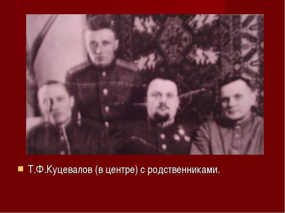 Т.Ф.Куцевалов (в центре) с родственниками.