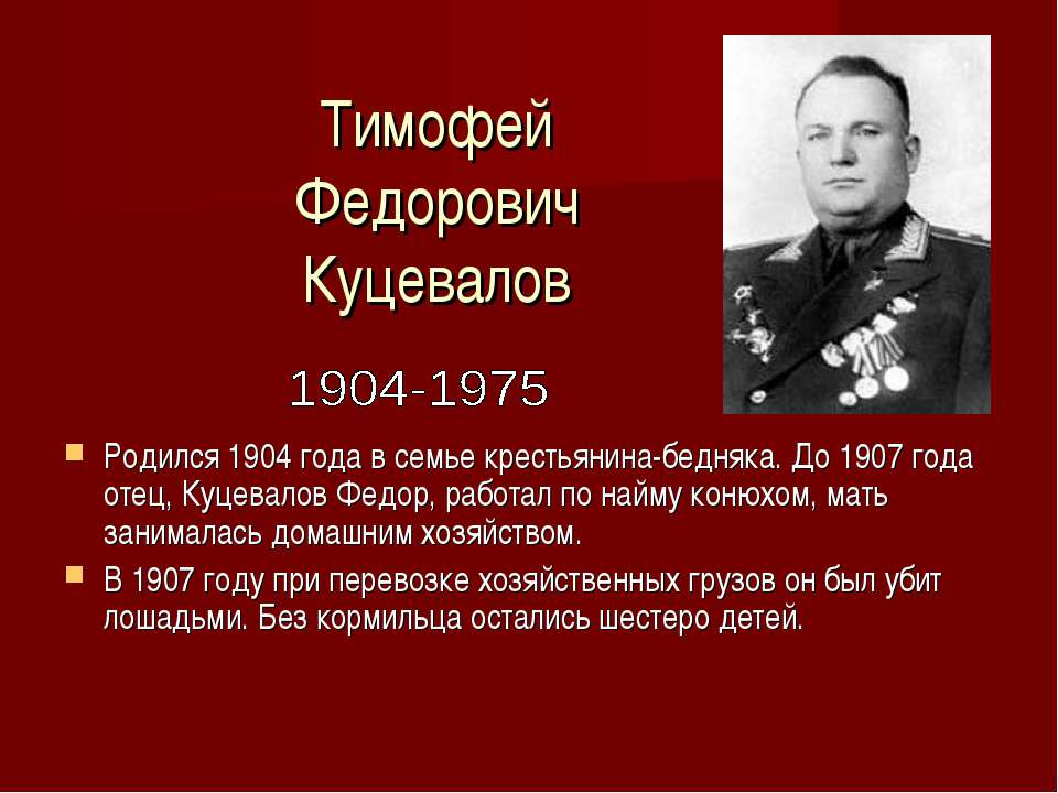 Тимофей Федорович Куцевалов Родился 1904 года в семье крестьянина-бедняка. До...