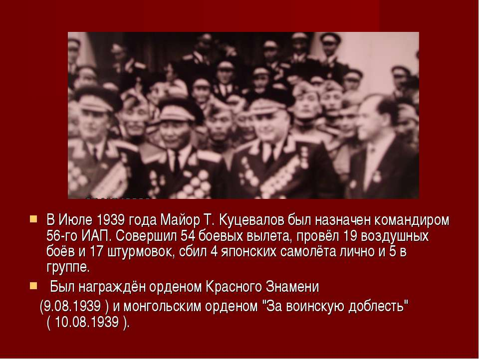 В Июле 1939 года Майор Т. Куцевалов был назначен командиром 56-го ИАП. Соверш...