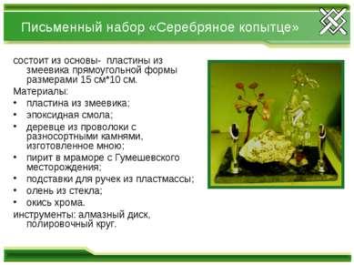 Письменный набор «Серебряное копытце» состоит из основы- пластины из змеевика...