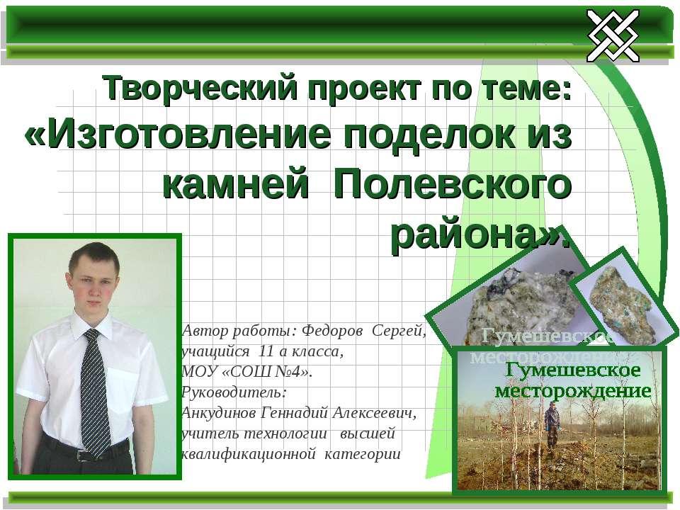 Творческий проект по теме: «Изготовление поделок из камней Полевского района»...