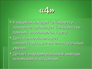 «4» Учащийся находит (отбирает) и логически организует большинство данных, от...