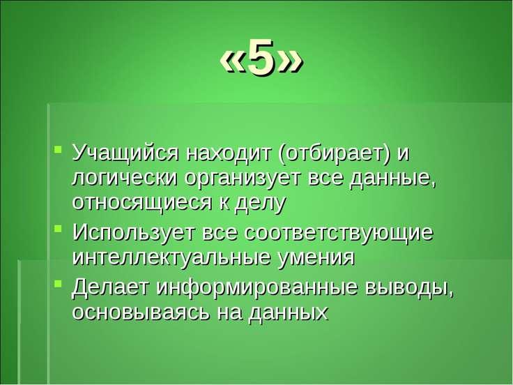 «5» Учащийся находит (отбирает) и логически организует все данные, относящиес...