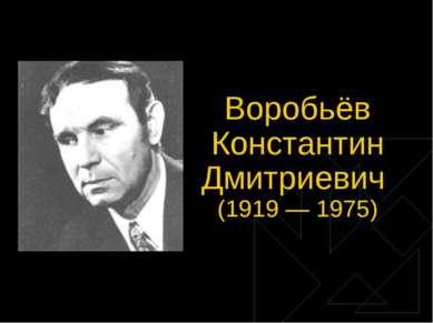 Воробьёв Константин Дмитриевич (1919 — 1975)