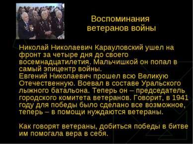 Воспоминания ветеранов войны Николай Николаевич Карауловский ушел на фронт за...