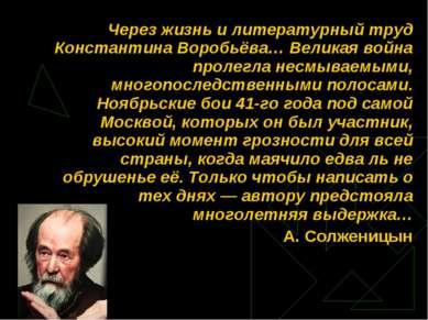 Через жизнь и литературный труд Константина Воробьёва… Великая война пролегла...