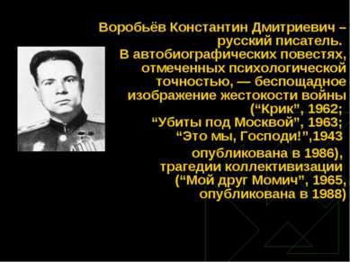 Воробьёв Константин Дмитриевич – русский писатель. В автобиографических повес...