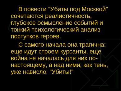 """В повести """"Убиты под Москвой"""" сочетаются реалистичность, глубокое осмысление ..."""