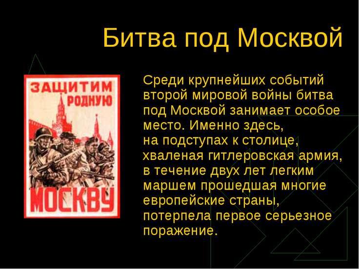 Битва под Москвой Среди крупнейших событий второй мировой войны битва под Мос...