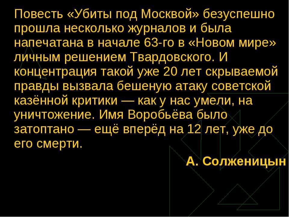 Повесть «Убиты под Москвой» безуспешно прошла несколько журналов и была напеч...