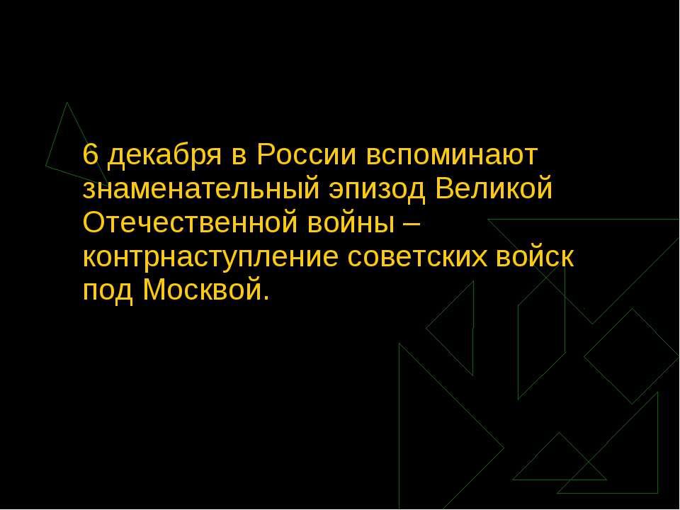 6 декабря в России вспоминают знаменательный эпизод Великой Отечественной вой...