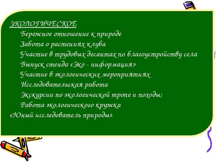 ЭКОЛОГИЧЕСКОЕ Бережное отношение к природе Забота о растениях клуба Участие в...
