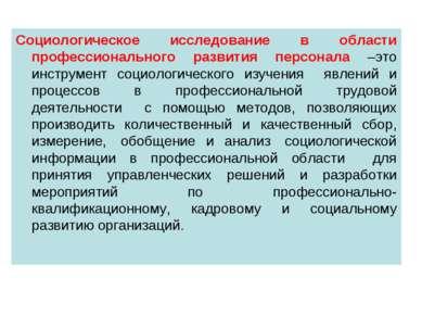 Социологическое исследование в области профессионального развития персонала –...