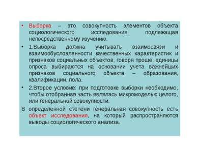 Выборка – это совокупность элементов объекта социологического исследования, п...