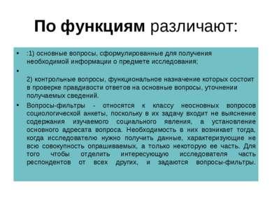 По функциям различают: :1) основные вопросы, сформулированные для получения н...
