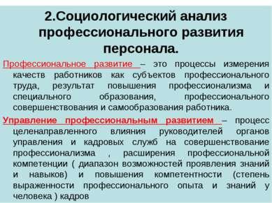 2.Социологический анализ профессионального развития персонала. Профессиональн...