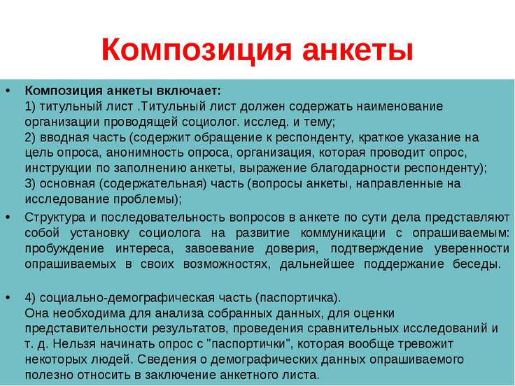 Композиция анкеты Композиция анкеты включает: 1) титульный лист .Титульный ли...