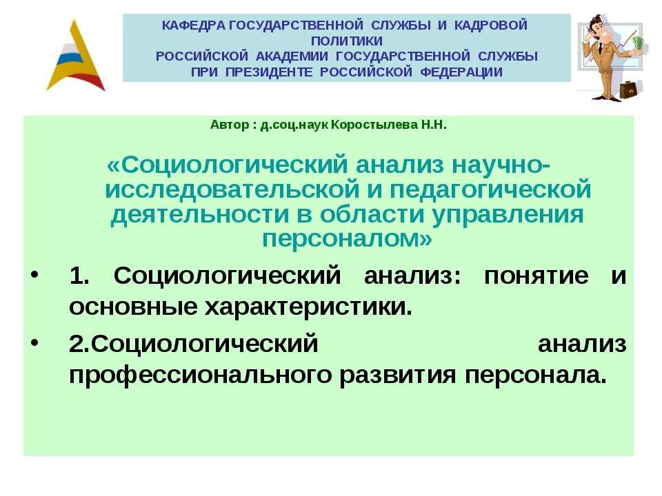 Автор : д.соц.наук Коростылева Н.Н. «Социологический анализ научно-исследоват...