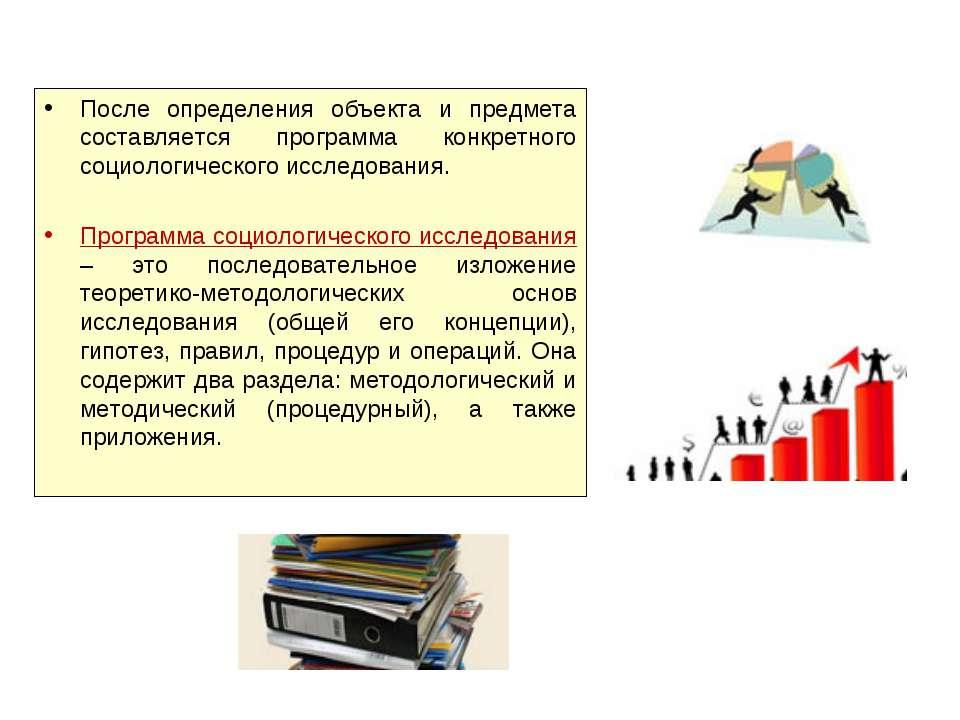После определения объекта и предмета составляется программа конкретного социо...