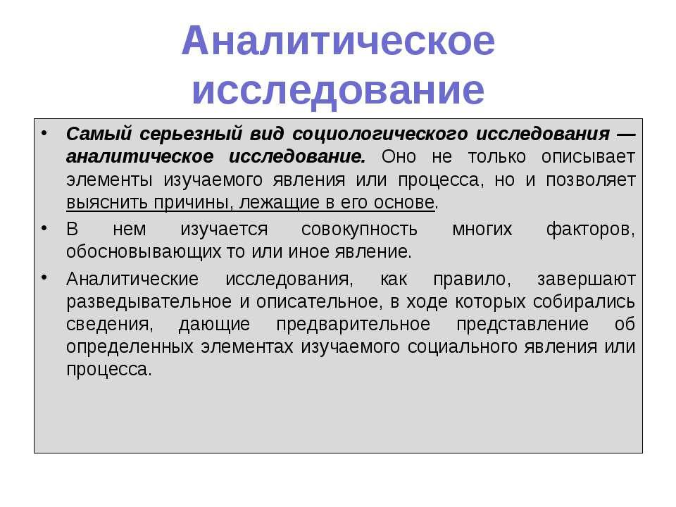 Аналитическое исследование Самый серьезный вид социологического исследования ...