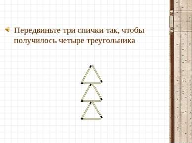 Передвиньте три спички так, чтобы получилось четыре треугольника