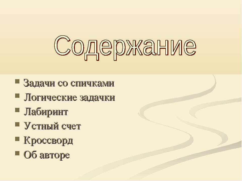 Задачи со спичками Логические задачки Лабиринт Устный счет Кроссворд Об авторе