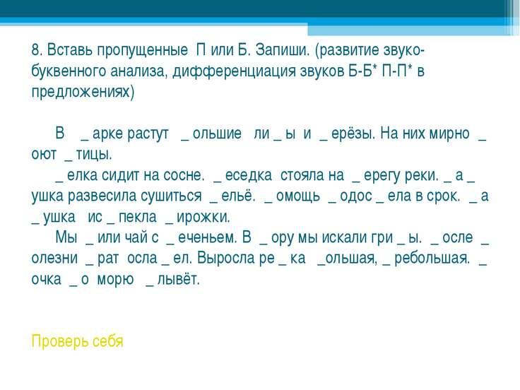 8. Вставь пропущенные П или Б. Запиши. (развитие звуко-буквенного анализа, ди...