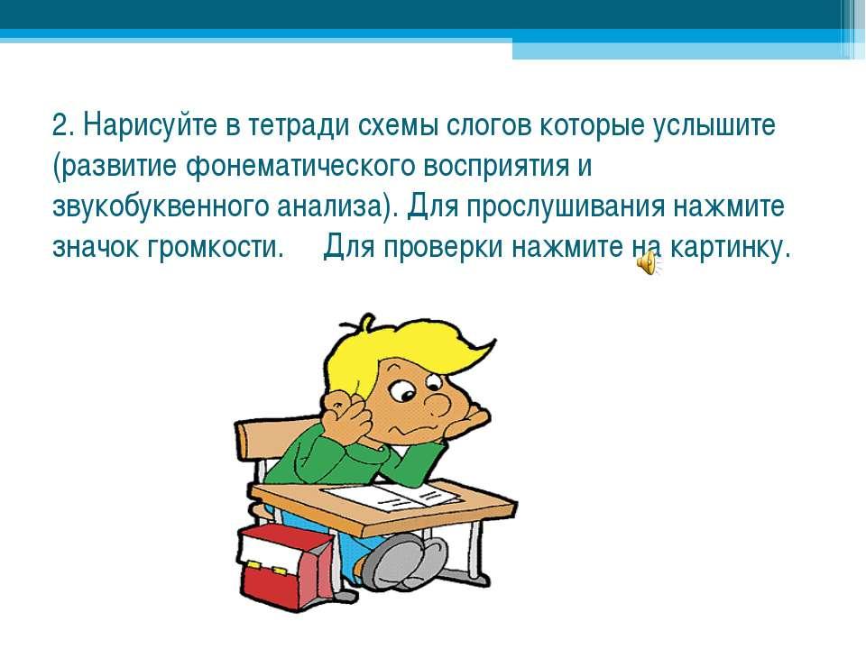 2. Нарисуйте в тетради схемы слогов которые услышите (развитие фонематическог...