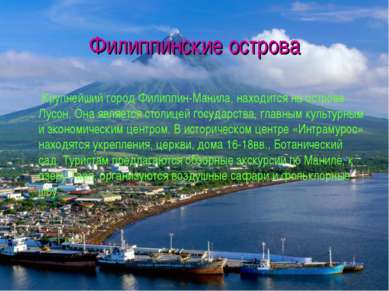 Филиппинские острова Крупнейший город Филиппин-Манила, находится на острове Л...
