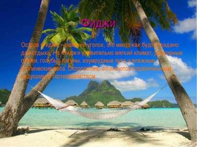Фиджи Остров Фиджи – райский уголок, это место как будто создано для отдыха. ...