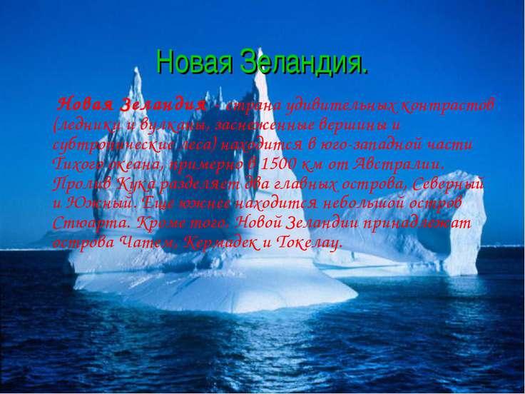 Новая Зеландия. Новая Зеландия - страна удивительных контрастов (ледники и ву...