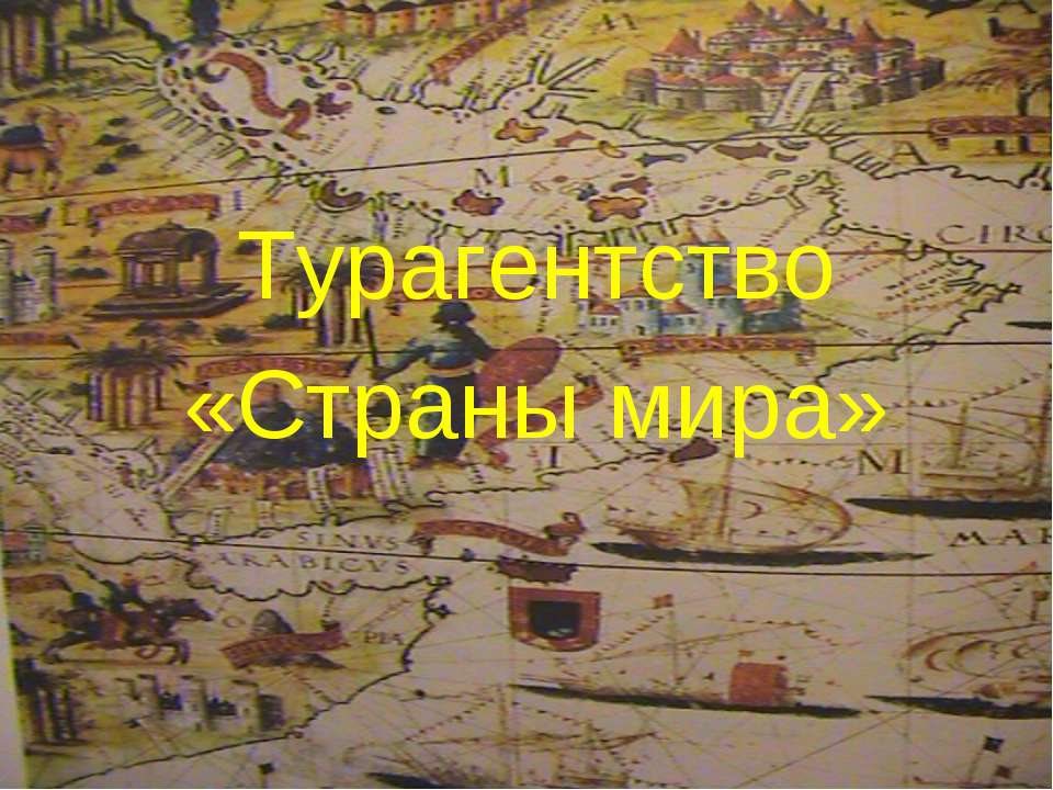 Турагентство «Страны мира»