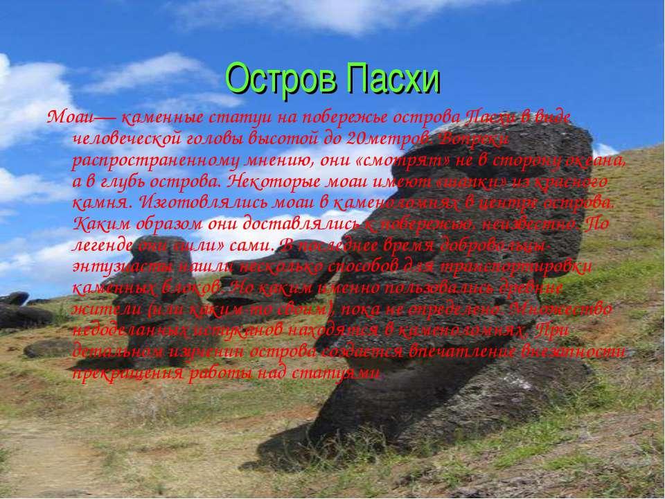 Остров Пасхи Моаи— каменные статуи на побережье острова Пасхи в виде человече...