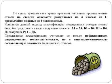 По существующим санитарным правилам токсичные промышленные отходы по степени ...