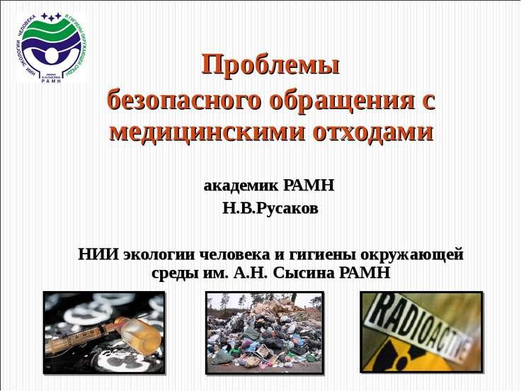Проблемы безопасного обращения с медицинскими отходами академик РАМН Н.В.Руса...