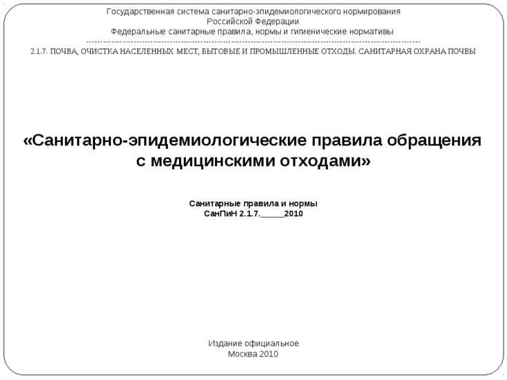 Государственная система санитарно-эпидемиологического нормирования Российской...